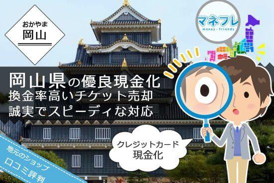 クレジットカード現金化岡山県を検討なら優秀スタッフが存在する業者を訪問