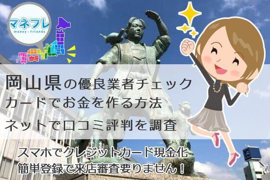 岡山県のカードでお金を作る方法はこちらの現金化がオススメ!