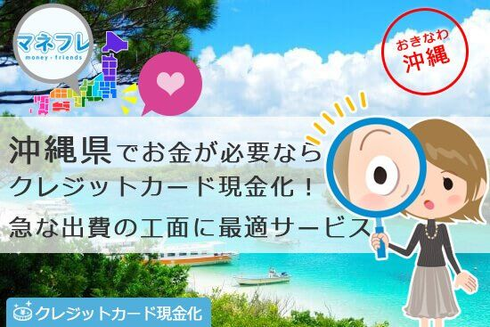 沖縄県のクレジットカード現金化(那覇 名護)観光スポットでお金がない人が急な出費に寄る店舗型業者