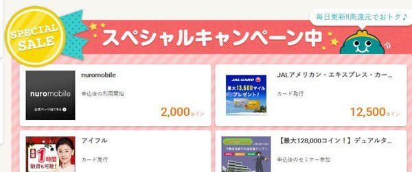 お財布.comは大手通販サイトでポイントが貯まるのも魅力のひとつ