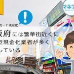 クレジットカード現金化大阪府【梅田 難波 なにわ】のプレイスポットを遊ぶ便利な人気店舗とは