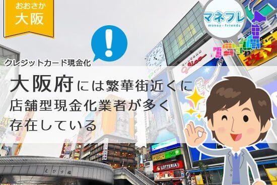 大阪府のクレジットカード現金化(梅田 難波 堺 天王寺)貯金ゼロで金くれを救う店舗