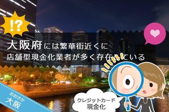 大阪 梅田 難波の繁華街にたくさんの現金化店舗業者が数多く存在する
