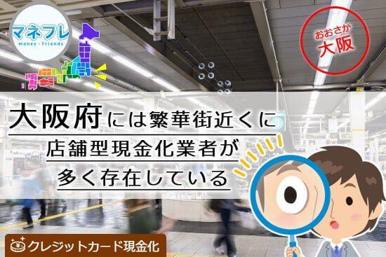 大阪府でクレジットカード現金化利用するならかなり高換金で振込OK