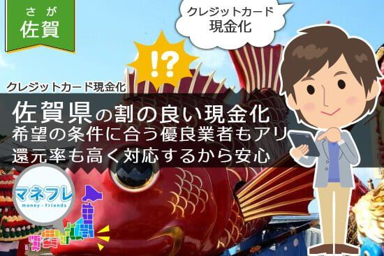 佐賀県のクレジットカード現金化(嬉野)お金を直ぐに用意できるキャッシュレスな業者やお店