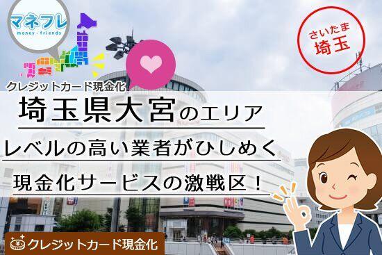 埼玉大宮のクレジットカード現金化はレベルが高いサービス激戦区!