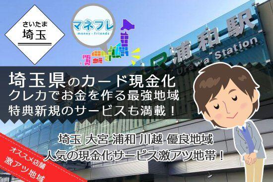 埼玉県のクレジットカード現金化(さいたま 大宮 浦和 川越)は業者の優良店が多い穴場エリア