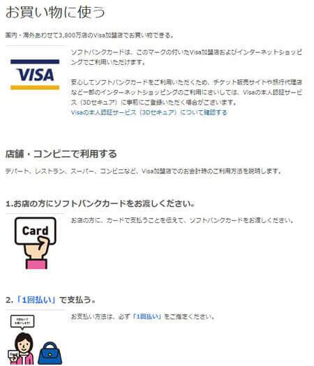 ソフトバンクカードを店舗やコンビニで使う場合