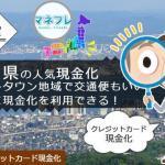 クレジットカード現金化滋賀県【大津】で業者で割りが良いところを徹底追及