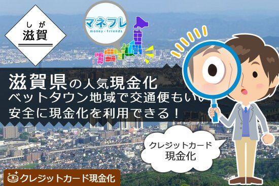 滋賀県のクレジットカード現金化(大津)で即金業者で割りが良いところ