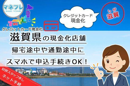 滋賀県の現金化はスマホで申し込み手続きOKです