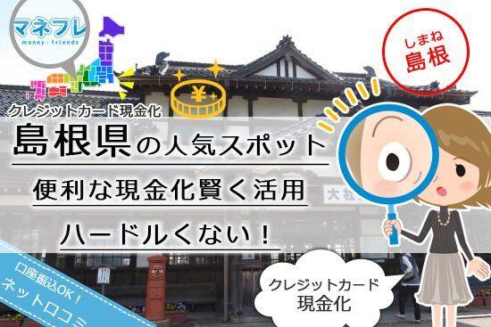 島根県のクレジットカード現金化(松江)で今日中にお金見つける地元店舗型の評判業者