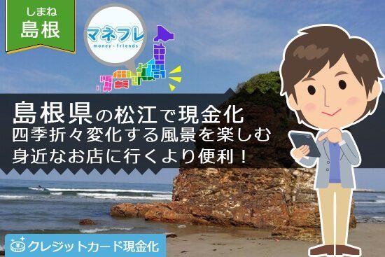 島根県松江でお店に行くより気軽のクレジットカード現金化!