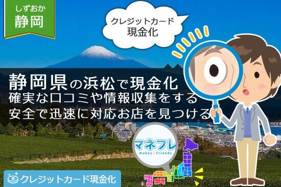 静岡の浜松で確実な口コミ情報収集で安全なクレジットカード現金化をしよう!