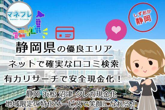 静岡県のクレジットカード現金化(浜松 沼津)余裕がない!お金がほしいを支える業者情報