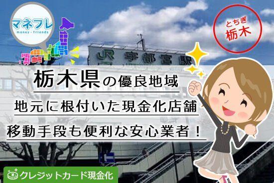 栃木県のクレジットカード現金化(宇都宮)地元型業者でお金がほしい事情をリサーチ!