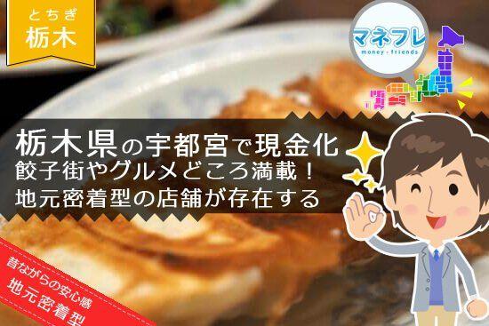 栃木県宇都宮で地元密着型の現金化店舗を見つけて活用しよう!