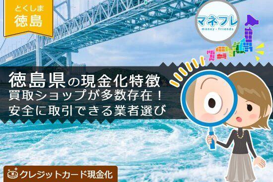 徳島県のクレジットカード現金化でお金がないを解消するスピード振込業者をマスター