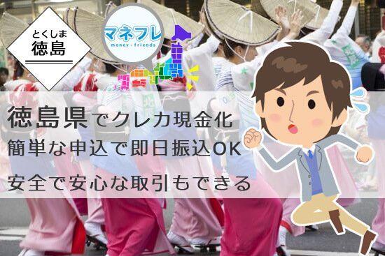 徳島のクレカ現金化は安心安全な取引で簡単申し込み