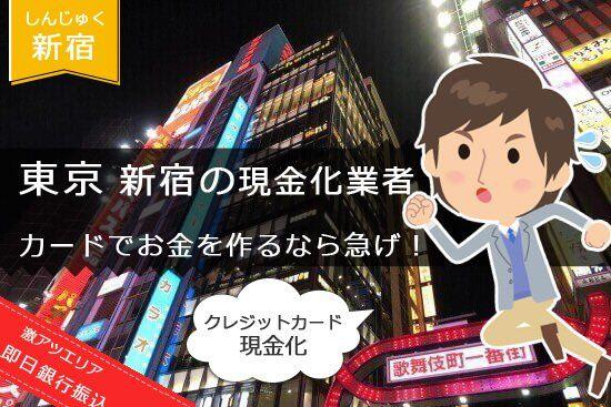 新宿でクレジットカード現金化のカードでお金を作るならお急ぎください!
