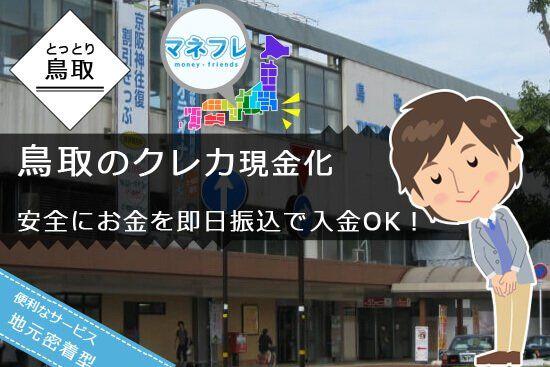 鳥取のクレカ現金化は安全にお金を即日振込できる