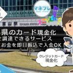 クレジットカード現金化富山県の生活や観光を充実させる推奨する業者とは