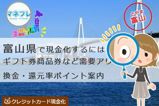 富山県の現金化するにはギフト券や商品券を買取から換金還元ポイントもあります