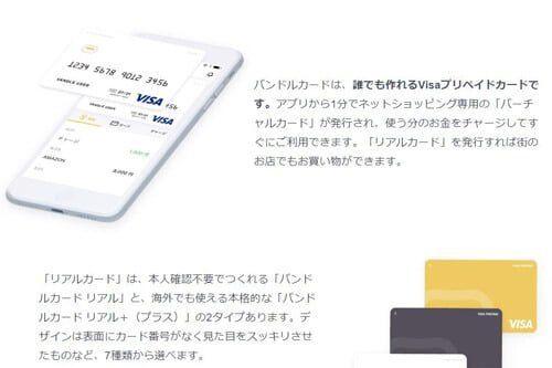 リアルカードが発行可能なのもバンドルカードの特徴
