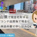 クレジットカード現金化和歌山県で押さえておきたい優しい業者とは