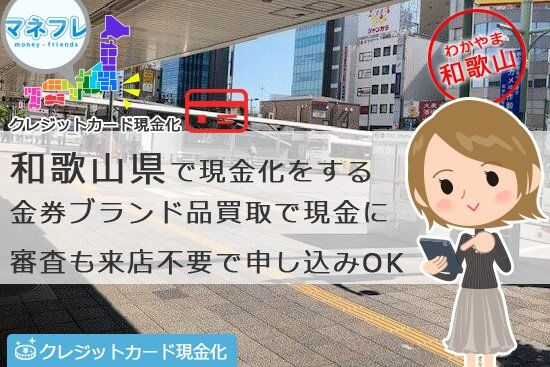 和歌山県のクレジットカード現金化で財布に現金がない僕を助ける優しい業者