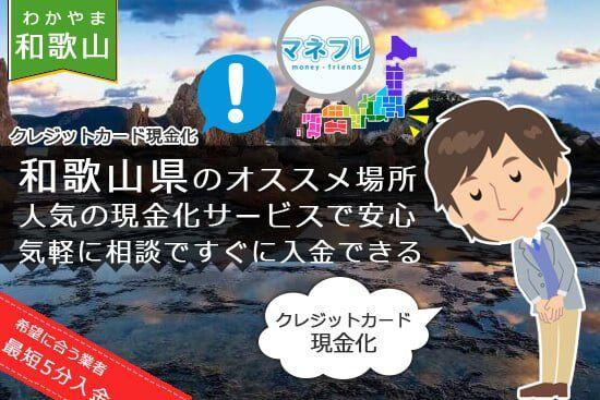 和歌山オススメのクレジットカード現金化は気軽に相談でスグに入金できる
