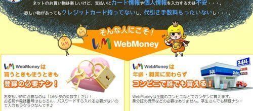 利用するほどウェブマネーが貯まるプリペイドカード
