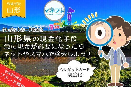 山形県のクレジットカード現金化(米沢)で還元率の良い店舗でお金ないとき活用したい