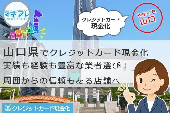 クレジットカード現金化山口県【宇部 下関】で資金を現地で調達できる店舗へ