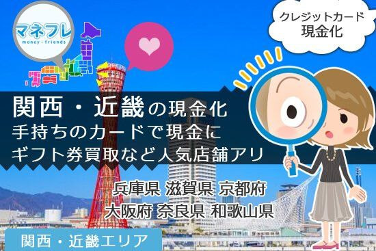 関西・近畿地方クレジットカード現金化で便利な業者を選ぶチョイスとは
