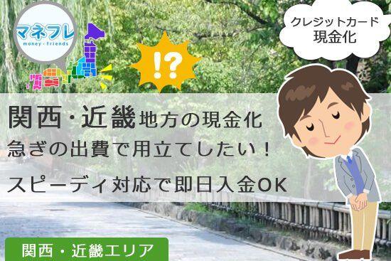 関西近畿地方の現金化は急ぎの出費で用立てしたい人に対応で即日振込OK