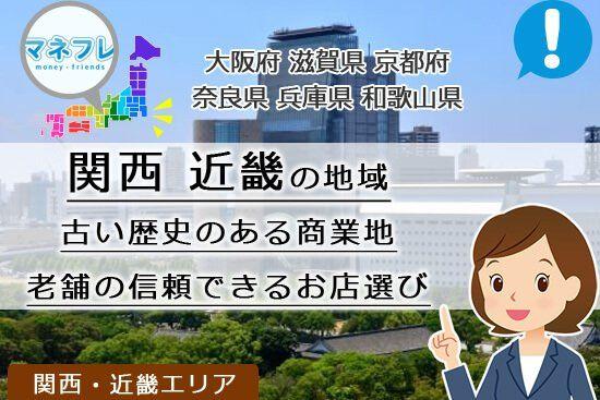 関西・近畿地域の現金化は老舗で信頼できる業者を選ぼう