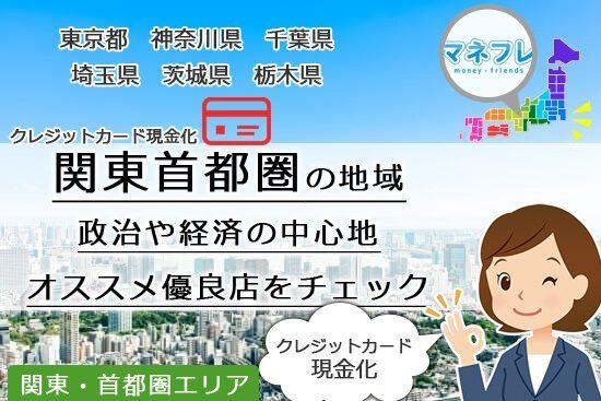 関東・首都圏クレジットカード現金化の日本経済中心を思い知る