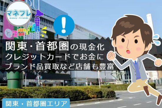 関東・首都圏の現金化クレジットカードでお金にするブランド品買取の店舗もいっぱいあります