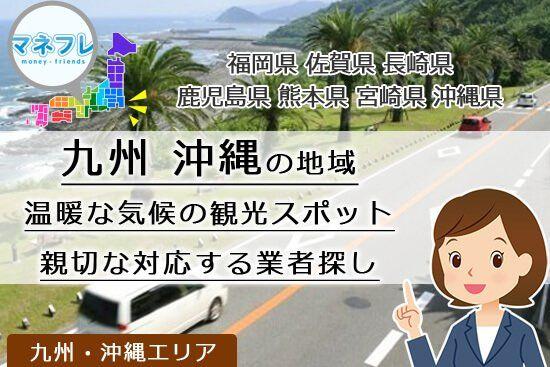 九州・沖縄地方クレジットカード現金化で南国リゾートを味わうため利便性がいい
