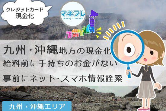 九州・沖縄地方の現金化給料前に手持ちのお金がない方にオススメのネットスマホ情報検索とは