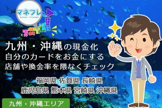 九州・沖縄の現金化自分のカードをお金にする店舗や換金率を隈なくチェックする