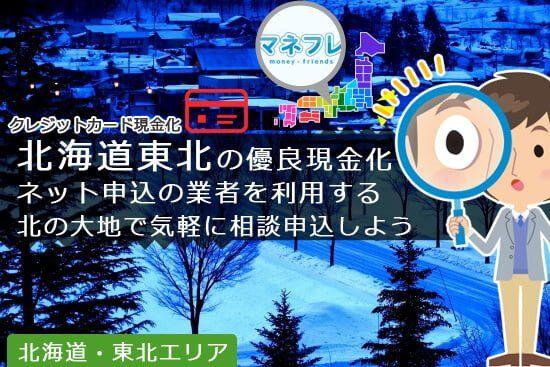 東北~北海道の優良現金化ならネット申込業者を利用しながら気軽に相談してみよう