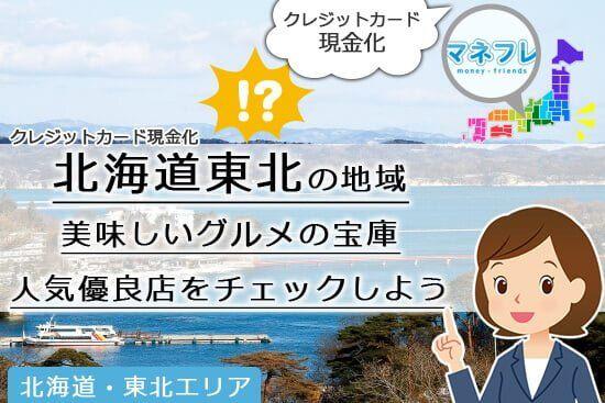 東北や北海道地域の人気優良店をチェックしてみよう