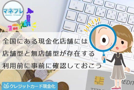 佐賀県 クレジットカード現金化