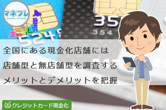 全国に存在するクレジットカード現金化のメリットデメリットを調査せよ!