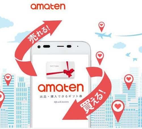 アマテンは20種類のギフト券売買を仲介するマッチングサービス!
