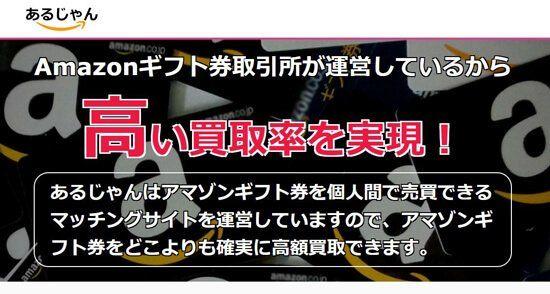 あるじゃんAmazonギフト券取引所は直近取引履歴をリアルタイム表示中!