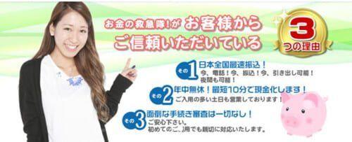 関東で最大級の店舗型現金化業者!お金の救急隊で夜間でも安心です!