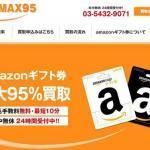 買取MAX95